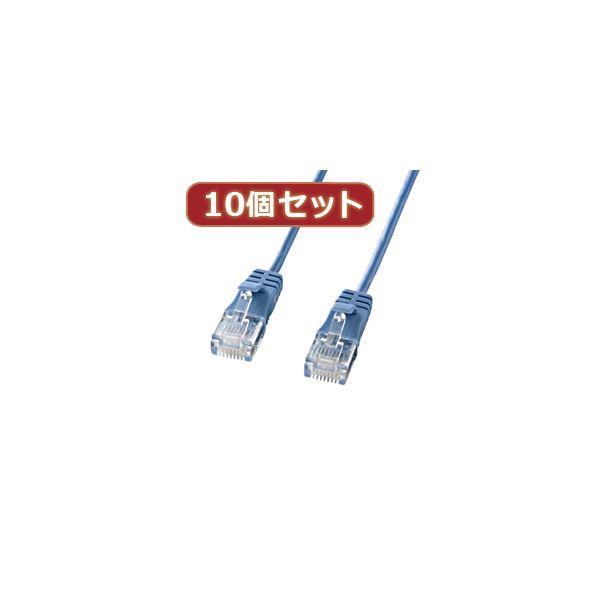 【送料無料】10個セットサンワサプライ カテゴリ6準拠極細LANケーブル (ブルー、3m) KB-SL6-03BLX10