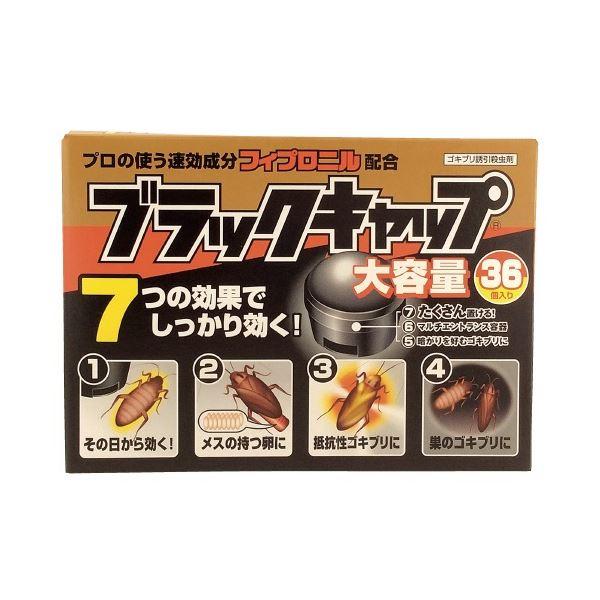 【送料無料】(まとめ)アース製薬 ブラックキャップ 大容量 36個入【×30セット】