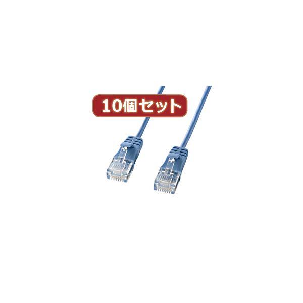 【送料無料】10個セットサンワサプライ カテゴリ6準拠極細LANケーブル (ブルー、5m) KB-SL6-05BLX10
