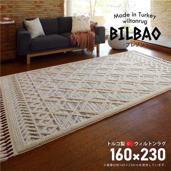 トルコ製 ラグマット/絨毯 【約160×230cm】 長方形 折りたたみ可 『BILBAO プレゾン』 〔リビング ダイニング〕【代引不可】