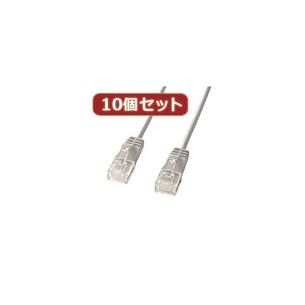 【送料無料】10個セットサンワサプライ カテゴリ6準拠極細LANケーブル (ライトグレー、7m) KB-SL6-07X10