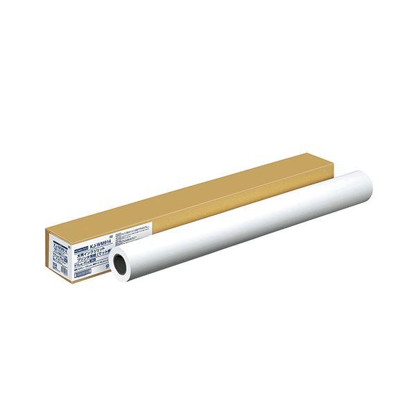 【送料無料】コクヨ大判インクジェットプリンタ用紙マット紙 36インチロール 914mm×45m KJ-WM914 1本