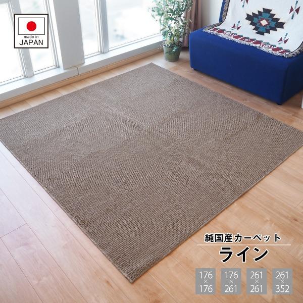 【送料無料】国産 カーペット ラグマット/絨毯 【約6畳 約261cm×352cm ブラウン】 日本製 抗菌 防臭 ホットカーペット対応 『ライン』【代引不可】