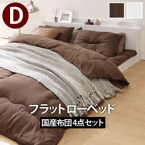 宮付き ローベッド ダブル 日本製 洗える布団4点セット ホワイト チョコレートブラウン 2口コンセント付き i-3500557【代引不可】