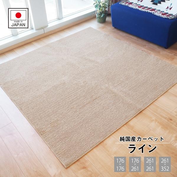 【送料無料】国産 カーペット ラグマット/絨毯 【約6畳 約261cm×352cm ベージュ】 日本製 抗菌 防臭 ホットカーペット対応 『ライン』【代引不可】