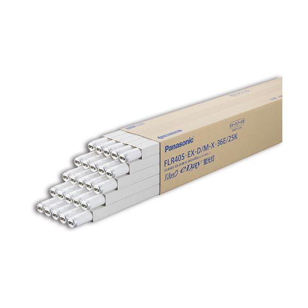 【送料無料】パナソニック 蛍光ランプパルックe-Day ラピッドスタート 40形 昼光色 FLR40SEXDMX36E25K 1ケース(25本)