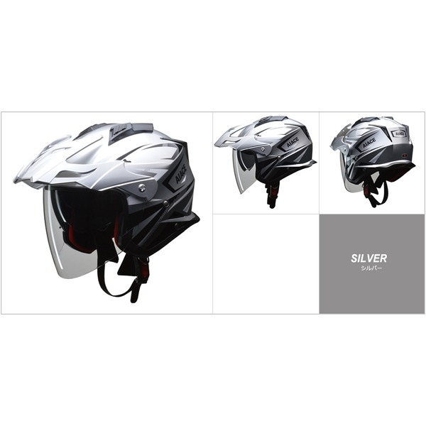 【送料無料】バイザーの脱着が可能!! AIACE(アイアス) アドベンチャーヘルメット LLサイズ シルバー