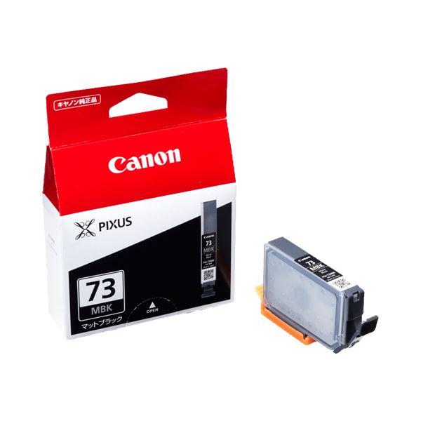 (まとめ) キヤノン Canon インクタンク PGI-73MBK マットブラック 6392B001 1個 【×10セット】