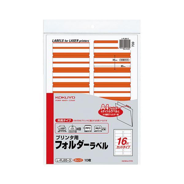 【送料無料】(まとめ) コクヨ プリンタ用フォルダーラベル A416面カット オレンジ L-FL85-3 1パック(160片:16片×10枚) 【×30セット】