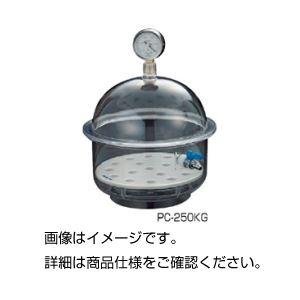 (まとめ)真空ゲージ付ポリカデシケーター PC-250KG【×3セット】