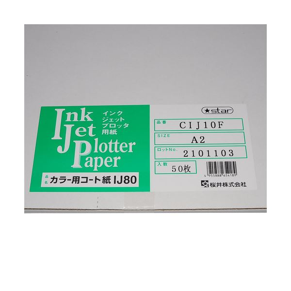 【送料無料】桜井 カラー用コート紙IJ80A1カット 841×594mm CIJ10E 1冊(50枚)