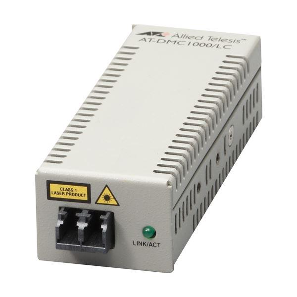 アライドテレシス AT-DMC1000/LC メディアコンバーター