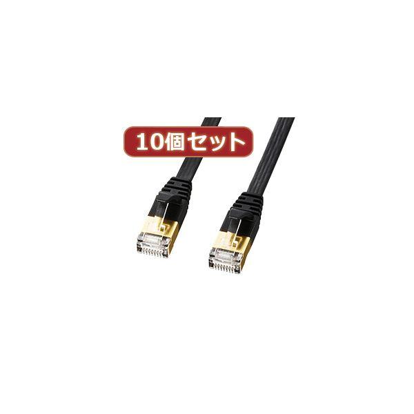 【送料無料】10個セットサンワサプライ CAT7ウルトラフラットLANケーブル(1m、ブラック) KB-FLU7-01BKX10