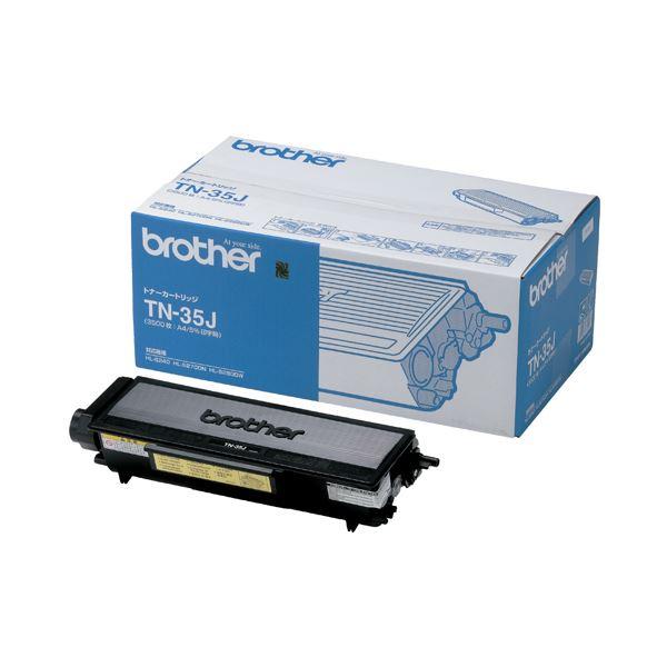 【送料無料】(まとめ)ブラザー BROTHER トナーカートリッジ TN-35J 1個【×3セット】