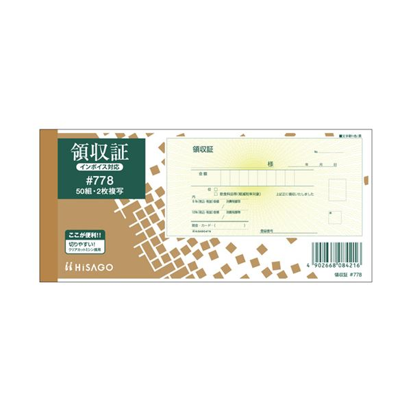 (まとめ) ヒサゴ 領収証 小切手サイズ 2枚複写 ノーカーボン 50組 #778 1セット(10冊) 【×5セット】