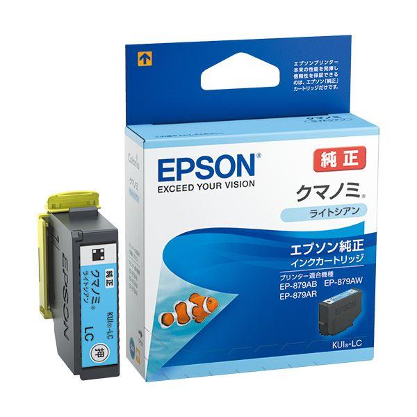 【送料無料】(まとめ) エプソン インクカートリッジ クマノミライトシアン KUI-LC 1個 【×10セット】