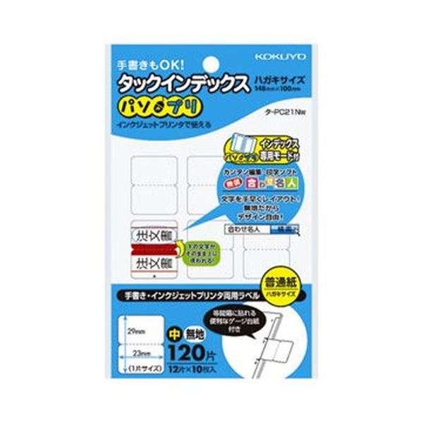 タックインデックス(パソプリ)中 23×29mm タ-PC21W 1セット(2400片:120片×20パック)【×5セット】 無地 【送料無料】(まとめ)コクヨ