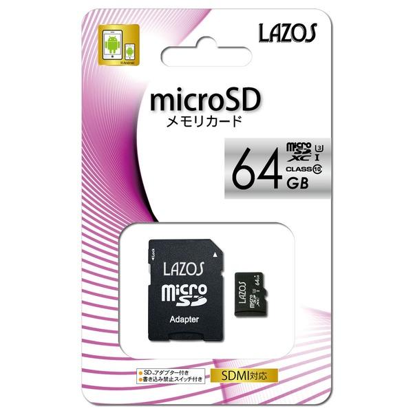 【送料無料】LAZOS 64GBマイクロSDXCカードUHS-1 U3相当 20枚セット L-64MS10-U3-20P