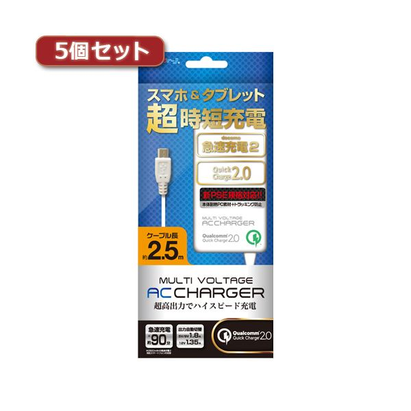 【送料無料】5個セット エアージェイ マルチ電圧急速充電器 micro USBケーブル直付 250cm AKJ-NQJ25X5