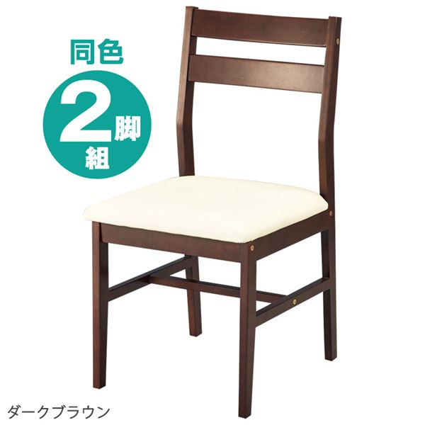 【送料無料】シンプル パーソナルチェア/椅子 同色2脚セット 【ダークブラウン】 幅41×奥行48×高さ81cm 木製 PVC ウレタン 〔リビング〕