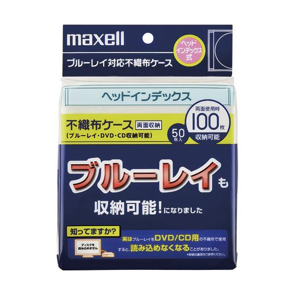 【送料無料】(まとめ) マクセル 不織布ケース インデックス式両面収納 ホワイト FBDI-50WH 1パック(50枚) 【×30セット】