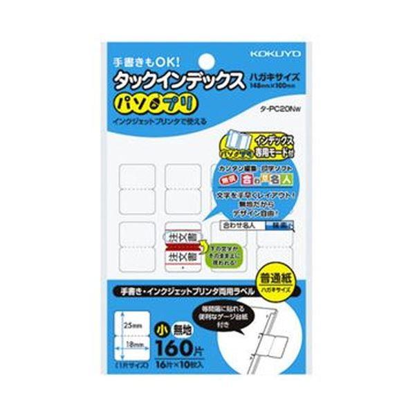 18×25mm 【送料無料】(まとめ)コクヨ タックインデックス(パソプリ)小 1セット(3200片:160片×20パック)【×5セット】 無地 タ-PC20W