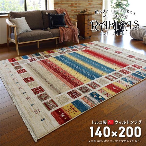 【送料無料】トルコ製 ラグマット/絨毯 【約140×200cm】 長方形 折りたたみ可 『RAKKAS ヴィフ』 〔リビング ダイニング〕【代引不可】
