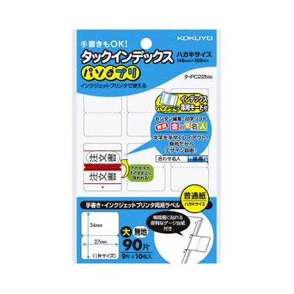 【送料無料】(まとめ)コクヨ タックインデックス(パソプリ)大 27×34mm 無地 タ-PC22W 1セット(1800片:90片×20パック)【×5セット】
