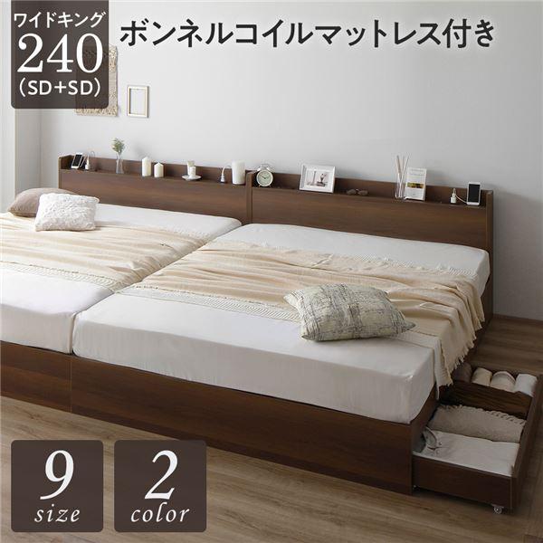 【送料無料】ベッド 収納付き 連結 引き出し付き キャスター付き 木製 宮付き 棚付き コンセント付き シンプル モダン ブラウン ワイドキング240(SD+SD) ボンネルコイルマットレス付き