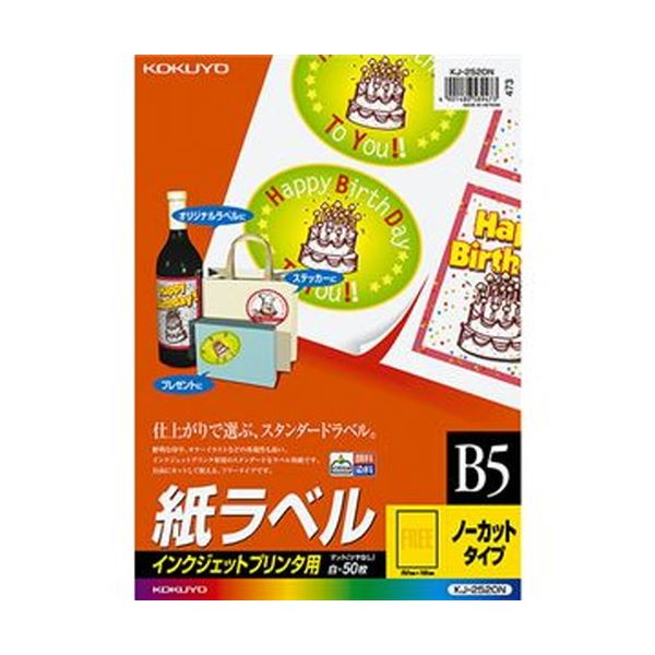 【送料無料】(まとめ)コクヨ インクジェットプリンタ用紙ラベル B5 ノーカット KJ-2520N 1冊(50シート)【×10セット】