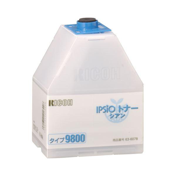 【送料無料】リコー IPSiOトナー タイプ9800シアン 636078 1個