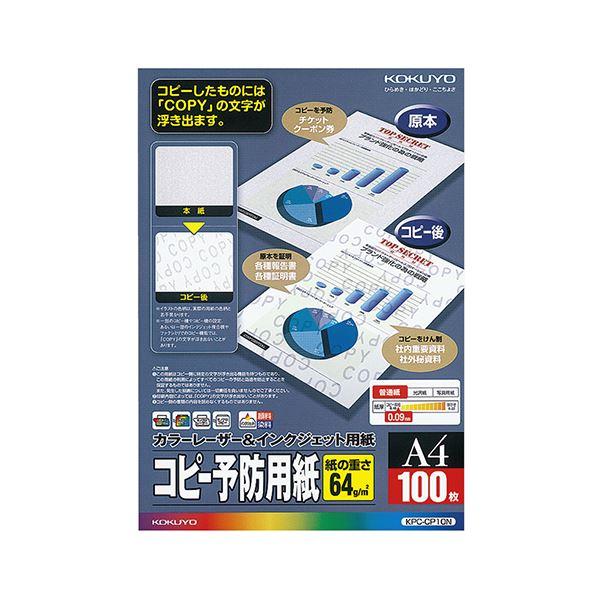 【送料無料】(まとめ) コクヨカラーレーザー&インクジェット用コピー予防用紙 A4 KPC-CP10N 1冊(100枚) 【×10セット】