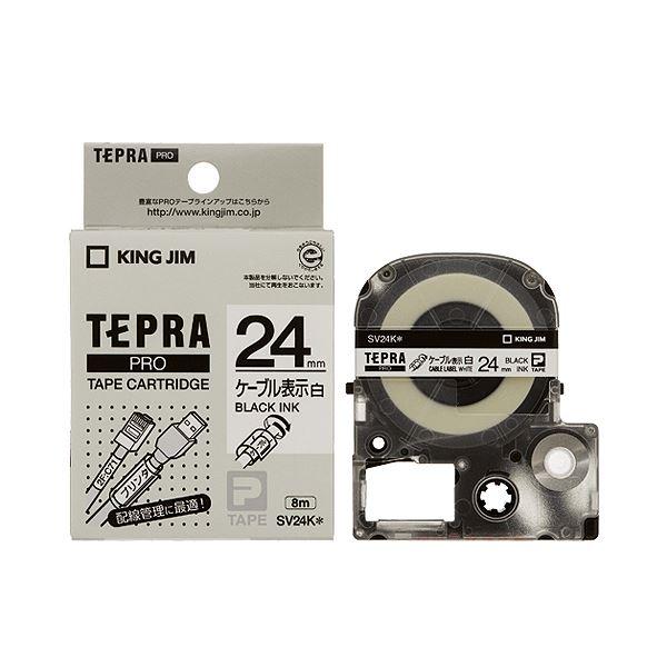 【送料無料】(まとめ) キングジム テプラ PRO テープカートリッジ ケーブル表示ラベル 24mm 白/黒文字 SV24K 1個 【×5セット】