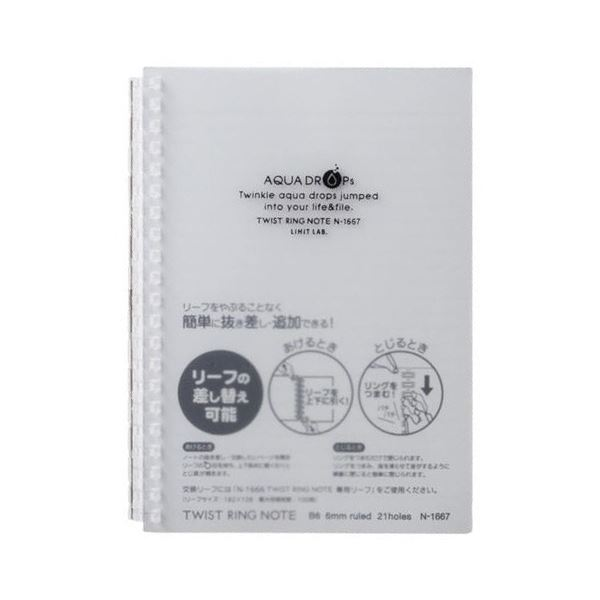 (まとめ) リヒトラブ AQUA DROPsツイストノート B6 B罫 乳白 30枚 N-1669-1 1冊 【×50セット】