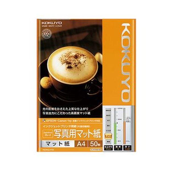 【送料無料】(まとめ)コクヨ インクジェットプリンタ用紙フォトマットグレード 写真用マット紙 A4 KJ-M14A4-50 1冊(50枚)【×10セット】