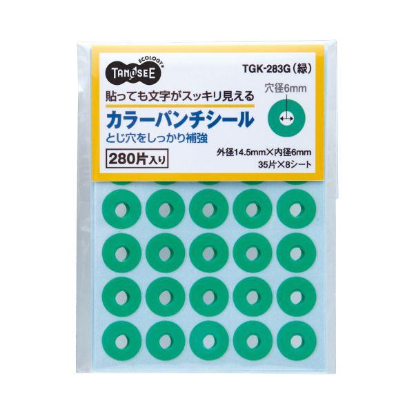 【送料無料】(まとめ) TANOSEE カラーパンチシールグリーン 1パック(280片) 【×100セット】