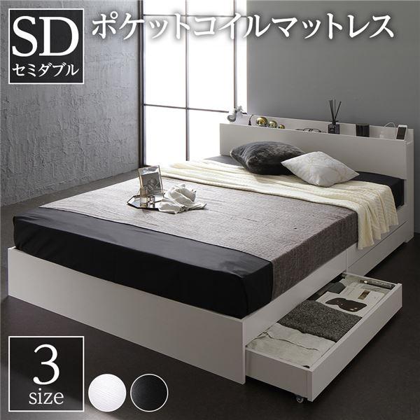 【送料無料】ベッド 収納付き セミダブル ホワイト ベッドフレーム ポケットコイルマットレス付き ハイクオリティモダン 木製ベッド 引き出し付き 宮付き コンセント付き