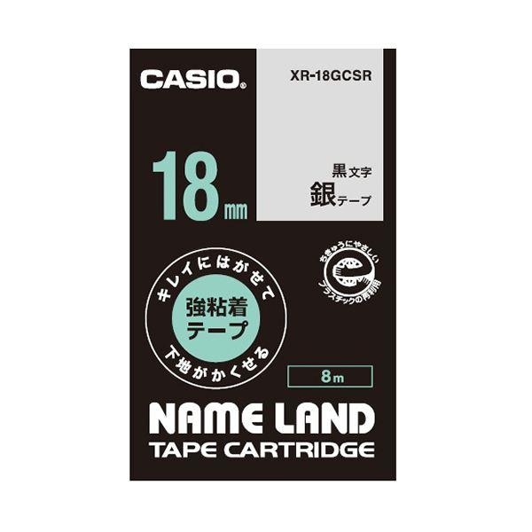 【送料無料】(まとめ) カシオ NAME LANDキレイにはがせて下地がかくせる強粘着テープ 18mm×8m 銀/黒文字 XR-18GCSR 1個 【×10セット】