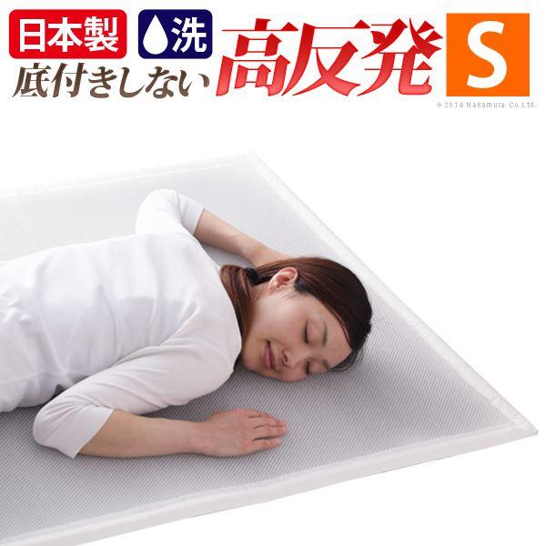 【送料無料】底付きしない 高反発 マットレス 【シングル 95×200cm】 日本製 洗える 体圧分散 防湿 速乾機能付き 『新構造 エアーマットレス』【代引不可】