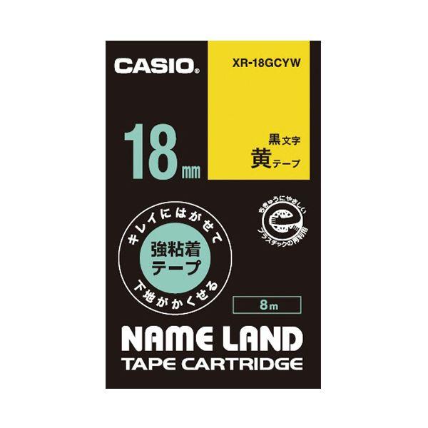 【送料無料】(まとめ) カシオ NAME LANDキレイにはがせて下地がかくせる強粘着テープ 18mm×8m 黄/黒文字 XR-18GCYW 1個 【×10セット】