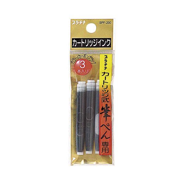 (まとめ) プラチナ カートリッジ式筆ペン専用カートリッジインク SPF-200#1 1パック(3本) 【×100セット】