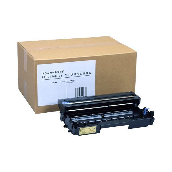 【送料無料】ドラムカートリッジPR-L1500-31 汎用品 1個