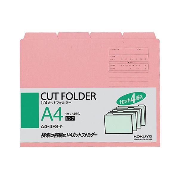 【送料無料】(まとめ) コクヨ 1/4カットフォルダー カラー A4 ピンク A4-4FS-P 1パック(4冊) 【×30セット】
