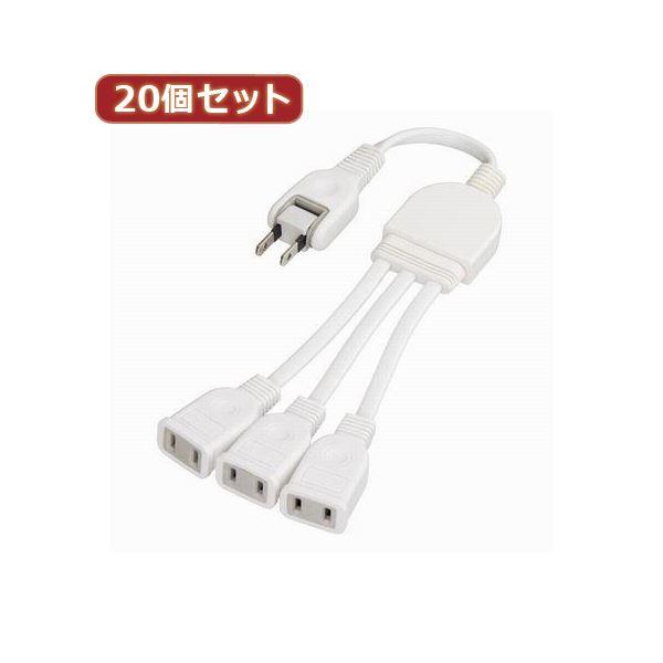 【送料無料】YAZAWA 20個セット ACアダプター用分配延長コード Y02V3002WHX20