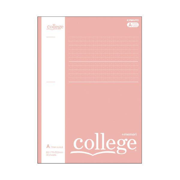 【送料無料】(まとめ)キョクトウ・アソシエイツ カレッジPメモリA罫ピンク CLP3AP【×200セット】