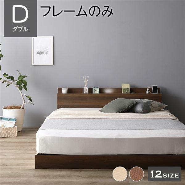 【送料無料】ベッド 低床 連結 ロータイプ すのこ 木製 LED照明付き 棚付き 宮付き コンセント付き シンプル モダン ブラウン ダブル ベッドフレームのみ