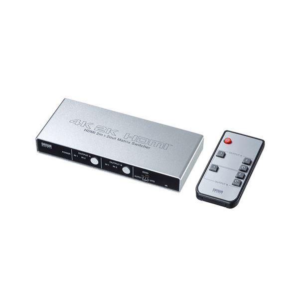 【送料無料】サンワサプライ HDMI切替器(2入力2出力・マトリックス切替機能付き) SW-UHD22