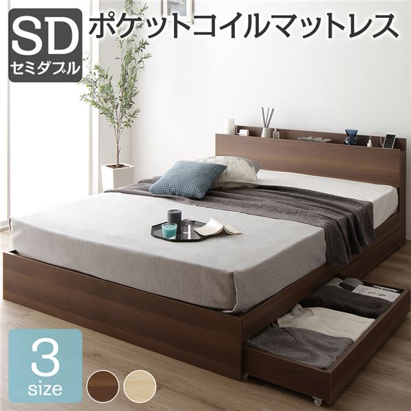 【送料無料】ベッド 収納付き セミダブル ブラウン ベッドフレーム ポケットコイルマットレス付き ハイクオリティモダン 木製ベッド 引き出し付き 宮付き コンセント付き