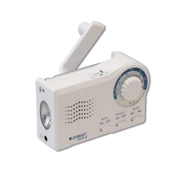 【送料無料】(まとめ)コクヨ ソナエル 太知ホールディングス エコラジオ DR-ECO3 1台【×3セット】