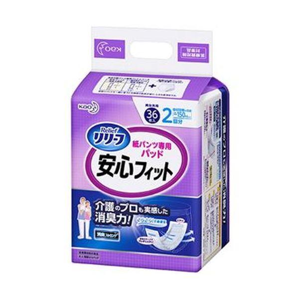 【送料無料】(まとめ)花王 リリーフ 紙パンツ専用安心フィット 1パック(36枚)【×10セット】